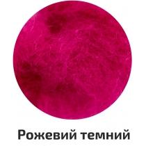 Шерсть для валяния кардочесана, Розовый темный, 40г, ROSA TALENT