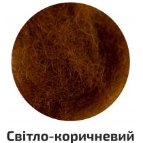 Шерсть для валяния кардочесана, Светло-коричневый, 40г, ROSA TALENT