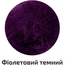 Шерсть для валяния кардочесана, Фиолетовый темный, 40г, ROSA TALENT