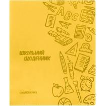 Дневник школьный, 165х210 мм, обложка - мягкая, 48 л., цвет желтый
