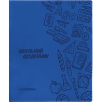 Дневник школьный, 165х210 мм, обложка - мягкая, 48 л., цвет темно-синий