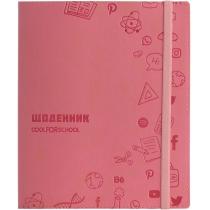 Дневник школьный, 165х210 мм, обложка - мягкая, 48 л., цвет розовый
