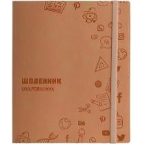 Дневник школьный, 165х210 мм, обложка - мягкая, 48 л., цвет оранжевый