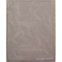 Дневник школьный, 165х210 мм, обложка - мягкая, 48 л., цвет бежевый