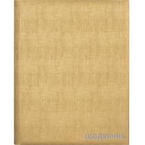 Дневник школьный, 165х210 мм, обложка - мягкая, 48 л., цвет золотистый