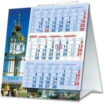 """Календарь настольный 2019 """"Фаворит"""", ассорти"""