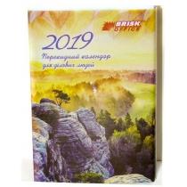 Календарь настольный перекидной 2019 г., КВ-15