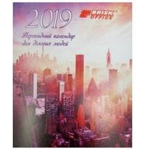 Календарь настольный перекидной 2019 г., КВ-20