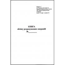 Книга учета расчетных операций, приложение №1, газетная вертикальная, 80 листов,  (2018) код для н/н