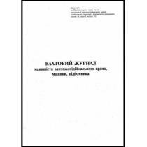 Вахтенный журнал машиниста крана, Доп. 13, 24 л.