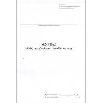 Журнал учета и хранения средств защиты, 24 л ..