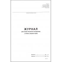 Журнал регистрации вводного инструктажа по вопросам охраны труда, дод.5, 24 л.