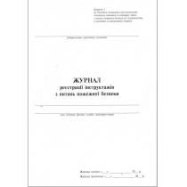 Журнал регистрации инструктажей по вопросам пожарной безопасности, А4, 24арк
