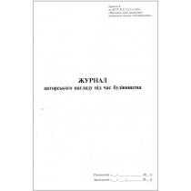Журнал авторского надзора за строительством, 24 л.