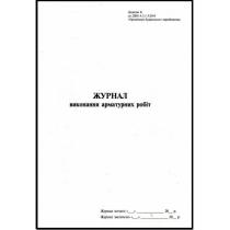 Журнал выполнения арматурных работ, Приложение Б, 24 стр.