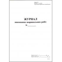 Журнал сварочных работ А4, 24арк