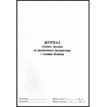 Журнал сменных заданий и ежемесячного инструктажа по технике безопасности, А4, 24арк