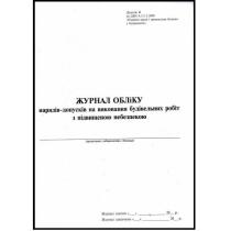 Журнал нарядов-допусков на выполнение строительных работ с повышенной опасностью, 24 л ..