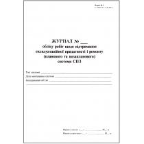 Журнал учета работ поддержания експлуат. пригодности и ремонта системы СДР, форма Ж.2, А4, 24арк