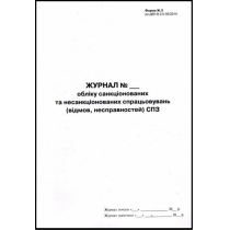 Журнал учета санкционированных и несанкционированных срабатываний СПЗ, форма Ж.3, А4, 24арк
