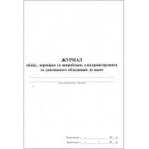 Журнал учета, проверки и испытаний электроинструмента и вспомогательного оборудования к нему, 24арк