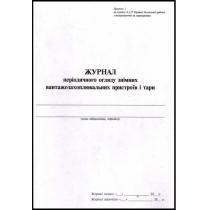 Журнал периодического осмотра съемных грузозахватных приспособлений и тары 24арк.