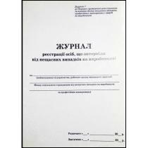 Журнал реєстрації осіб, які потерпіли від нещасних випадків на виробництві, Додаток 7, 24 арк..