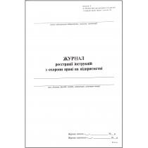 Журнал регистрации инструкций по охране труда на предприятии, дод.4, 24 л.
