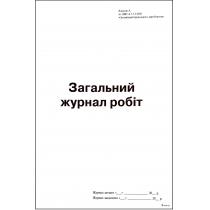 Общий журнал работ, Приложение А, 24 стр. (Новая)