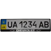 Рамка номер. знаку пластик з об'ємними літерами Chevrolet (2шт)