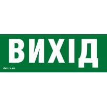 Информационная наклейка на светильник DELUX  119х323мм Exit_(UKR) (REL803) U