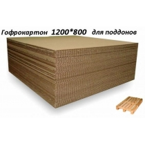 Лист картона трехслойный 800х1200 мм для паллеты, КГ4