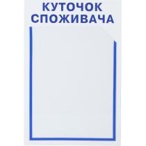 Уголок потребителя. Карманы - 1А4, размер 260х390мм