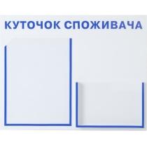Уголок потребителя. Карманы - 1А4, 1А5, размер 400х500 мм