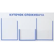 Уголок потребителя. Карманы - 2А4, 1А5, размер 400х750мм