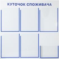 Уголок потребителя. Карманы - 5А4, 1А5, размер 730х750мм