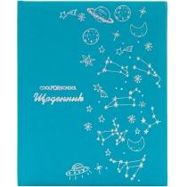 Школьный дневник, 165х210 мм, SATIN, тв.крышка. 48 л., цвет синий