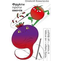 Книга «Фрукти проти овочів. Чому кавун — не ягода, а томат — це фрукт» Олексій Коваленко