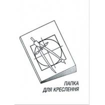 Папка для черчения А3 10 арк 160гр