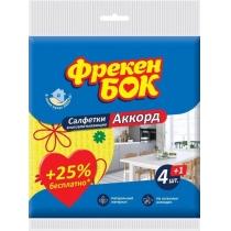 Салфетка целлюлоза 4 + 1 шт Аккорд Фрекен Бок