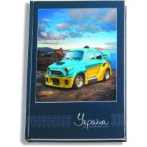 """Блокнот """"Україна-мій улюблений стиль. Автомобіль"""" А5, клітинка, 80 арк."""