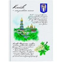 """Блокнот """"Моє улюблене місто. Київ"""" А5, клітинка, 80 арк."""