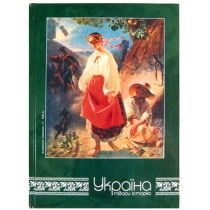 """Блокнот """"Україна, твори історію"""" А5, клітинка, 80 арк. ( O20295-04 )"""
