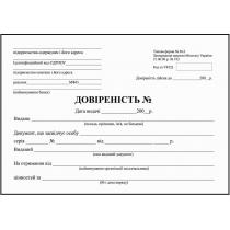 Доверенность тип бумаги офсетный формат А5 форма М-2 50 листов