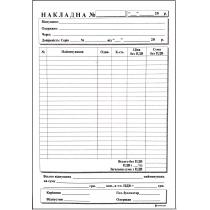 Накладна тип паперу офсетний формат А5 1+1 100 аркушів