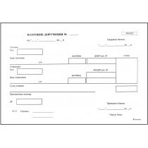 Платіжне доручення тип паперу самокопіювальний формат А5  100 аркушів