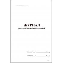 Журнал реєстрації вхідної кореспонденції формат А4 50 аркушів офсет