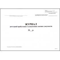Журнал регистрации прибытия и выдачи кассовых документов 24 листа офсет ф.КО-3а
