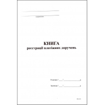 Книга регистрации платежных поручений формат А4 50 листов офсет