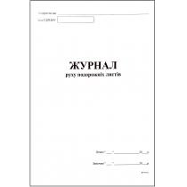 Журнал движения путевых листов формат А4 48 листов офсет